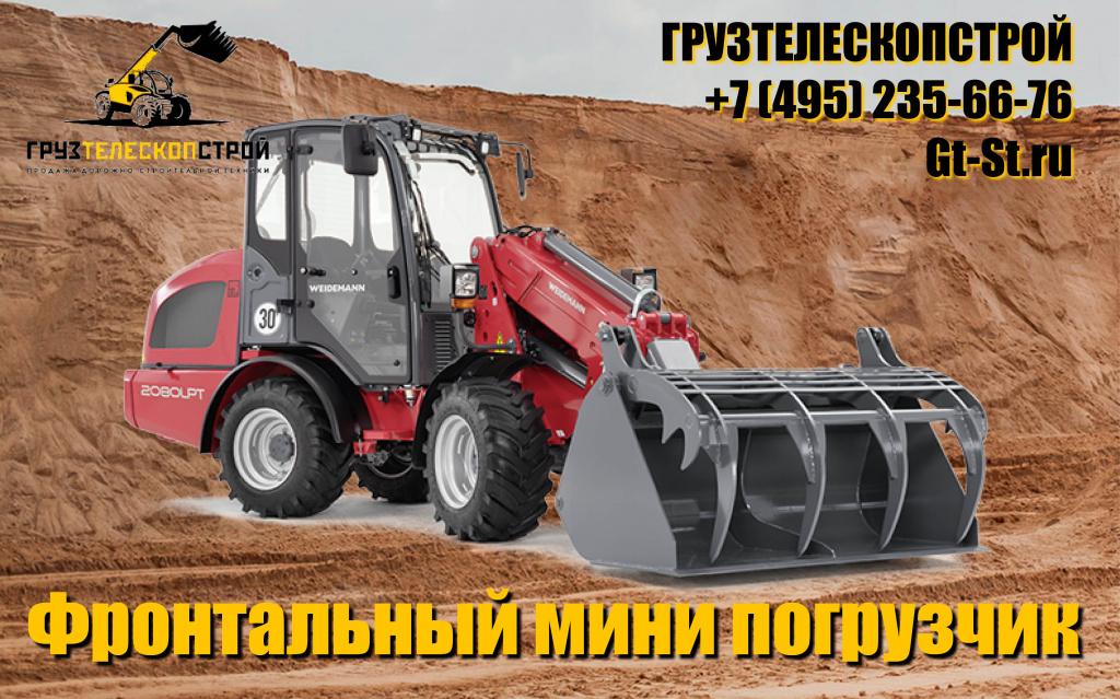 Фронтальный мини погрузчик - Россия, Москва, Московская область
