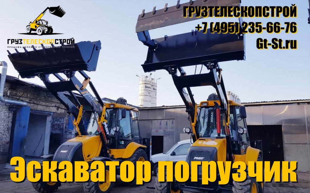 Эскаватор погрузчик - Россия, Москва, Московская область