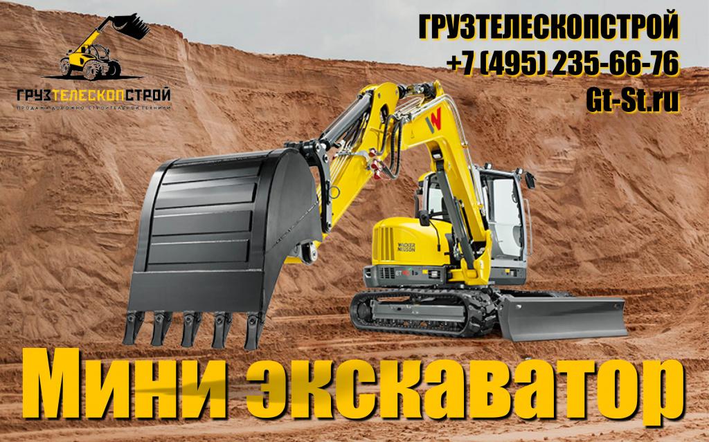 Продажа Мини экскаваторов - Москва, Московская область